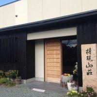 権現山荘(愛媛県でペットと泊まれる宿)