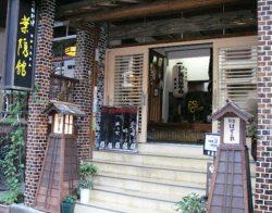 葉隠館(熊本県でペットと泊まれる宿)