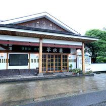 旅館 早水荘(鹿児島県でペットと泊まれる宿)