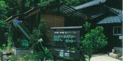 はざこネイチャーセンター(大分県でペットと泊まれる宿)