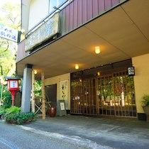 旅館 宝来館(熊本県でペットと泊まれる宿)