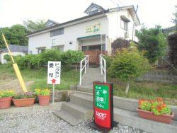 B&B犬遊楽(熊本県でペットと泊まれる宿)