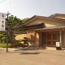 倉敷旅館(外観)