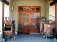 のんびりや(愛媛県でペットと泊まれる宿)