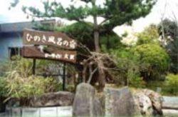 ひのき風呂の民宿 シーサイド大沢(大分県でペットと泊まれる宿)