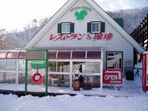 ペンション&レストラン グリーングラス