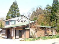 薬研荘(青森県)