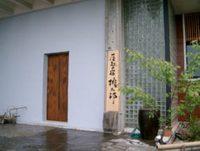 屋島の宿 桃太郎(香川県でペットと泊まれる宿)