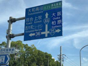 西名阪自動車道のサービスエリア(SA)・パーキングエリア(PA)一覧